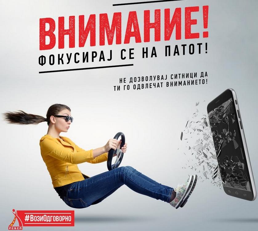 Употреба на мобилен телефон при возење – закана за безбедно одвивање на сообраќајот!