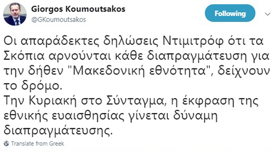 Кумуцакос: Изјавите на Димитров го покажуваат патот кон утрешниот протест
