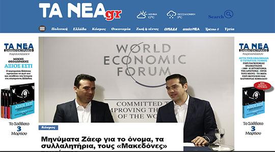 """""""Та неа"""": Имињата во нацрт спогодбата се на македонски, без превод и слеано во еден збор"""
