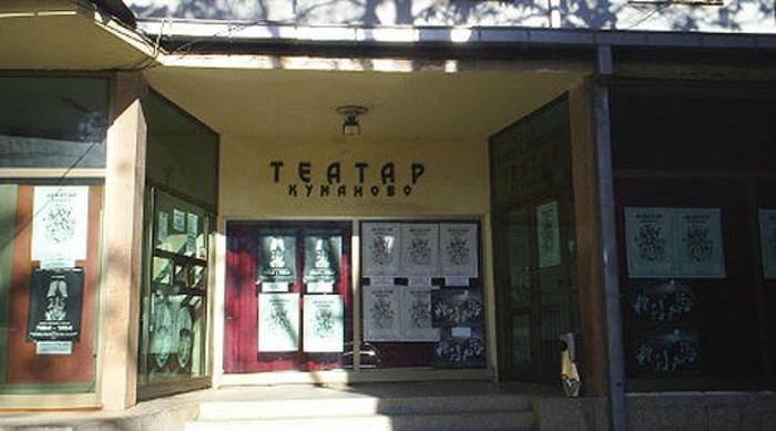 Им ветувале, а сега ги заборавија: Кумановските актери незадоволни од Алаѓозовски