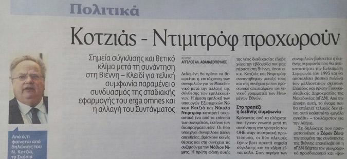 """То Вима"": Коѕијас и Димитров одат чекор по чекор напред за договор"