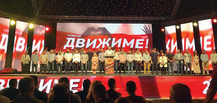ПОВИК: ВМРО-ДПМНЕ избира нов претседател на Унијата на млади сили
