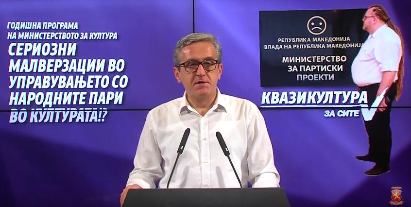 ВМРО-ДПМНЕ бара под итно да биде повлечена Националната годишна програма на Министерството за култура