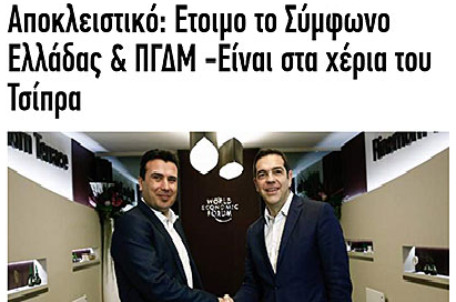 Иефемерида: Нацрт спогодбата е подготвена, се наоѓа во рацете на Ципрас
