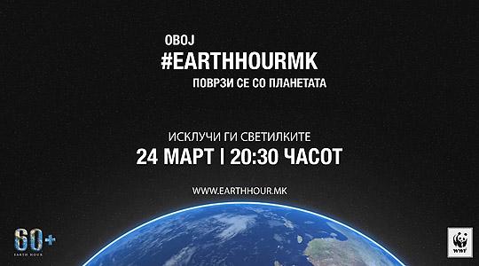 """Осумдесет локации во Македонија ќе потонат во мрак за """"Часот на планетата Земја"""""""