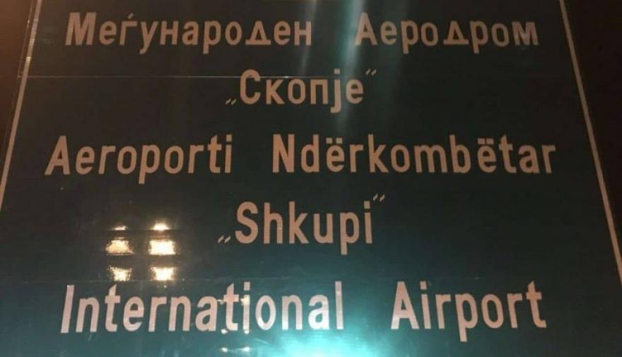 ФОТО: И на албански јазик испишано новото име на скопскиот аеродром