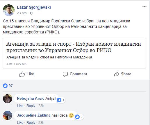 СДСМ ги заборави ветувањата од предизборието, продолжува партизацијата на сите пори на општеството