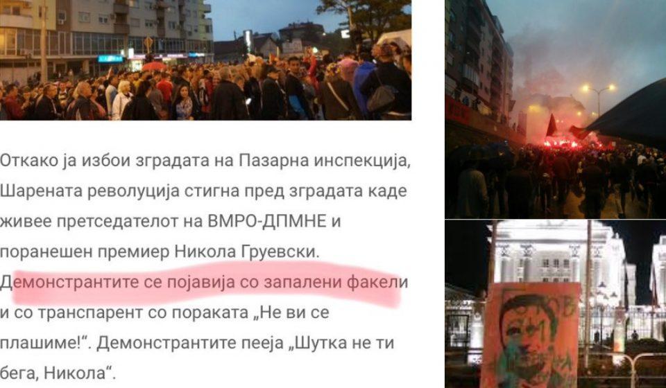 """Кога се протестираше пред домот на Груевски тоа беше демократија, сега за СДСМ граѓаните се """"гробари на мирот"""" (ФОТО)"""