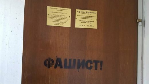 Исчкртана вратата на Каракамишева: Јас сум над многу сценарија, над многу планови, над сите безрбетници и кукавици