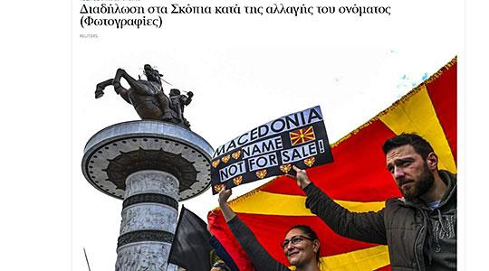 Како известуваат грчките медиуми за вчерашниот протест во Скопје?