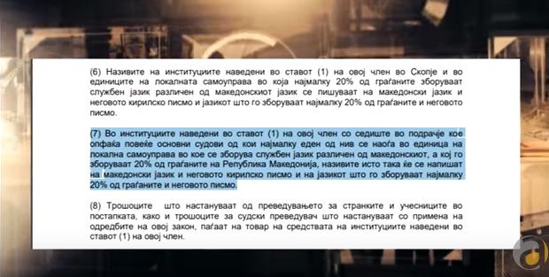 """""""Несомнено"""": Заев ветуваше дека униформите и парите нема да бидат да бидат двојазични, со законотза јазици се предвидени како двојазични"""