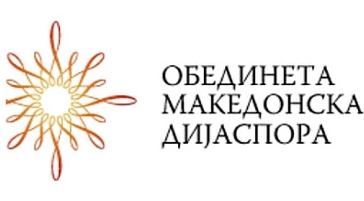 ОМД: Барањата на Бугарија непристојни и неконструктивни, го нарушуваат кредибилитетот на процесот на пристапување кон ЕУ