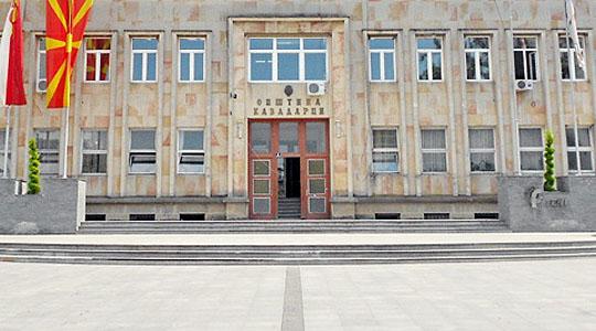 Посебно тело во општина Кавадарци за собирање средства и донации