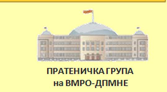 Пратеничката група на ВМРО-ДПМНЕ бара формирање на Анкетна комисија која ќе го испита целокупниот процес на референдумското изјаснување