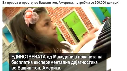 Апел за донација за 11-годишната Кристина за лекување во САД