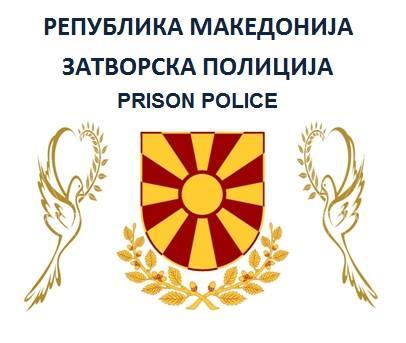Штрајкува затворската полиција и администрација- еве ги нивните барања
