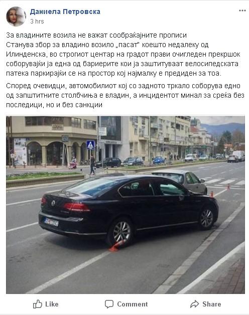 За владините возила не важат сообраќајните прописи