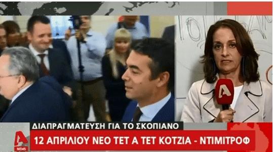 Грчки медиуми: Нова средба Димитров – Коѕијас на 12 април