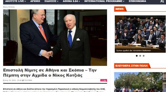 Нимиц им пиша на Димитров и Коѕијас во пресрет на новата средба во Охрид