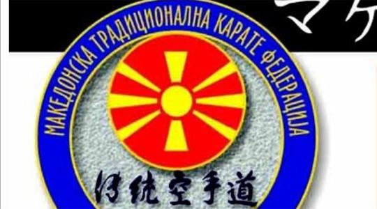 Државен шампионат на Македонија во традиционално карате