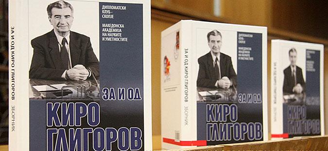 """""""За и од Киро Глигоров"""" по повод еден век од раѓањето на првиот претседател"""