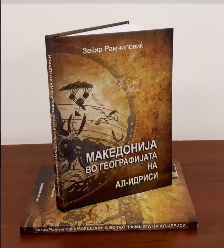 """Промоцијата на книгата """"Македонија во Географијата на Ал-Идриси"""""""
