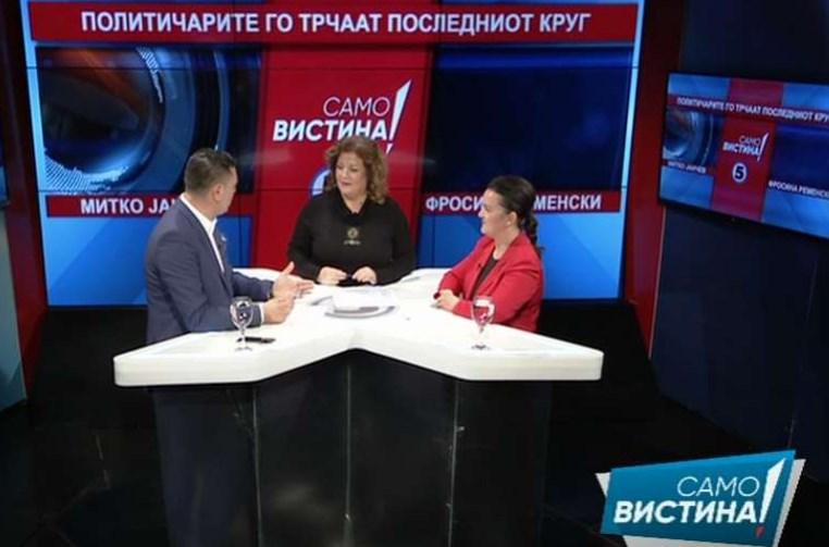 Јанчев: ВМРО-ДПМНЕ покажа што значи квалитетна економска политика