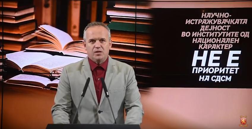 Рамчиловиќ: Со отфрлувањето на амандманите СДСМ прави штета врз научно- истражувачката дејност од национално значење