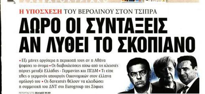Та неа: Атина се пазари со Берлин за решение на името