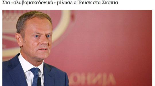Обраќањето на Туск на македонски, не остана незабележано во Грција
