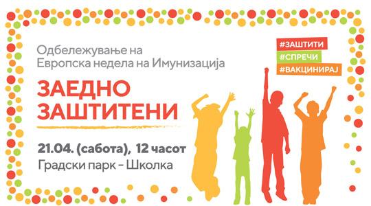 Во Градскиот парк одбележување на Европската недела на имунизација