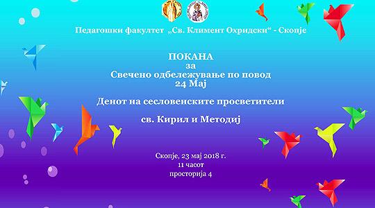 Свечено одбележување на Св. Кирил и Методиј во организација на Педагошки факултет