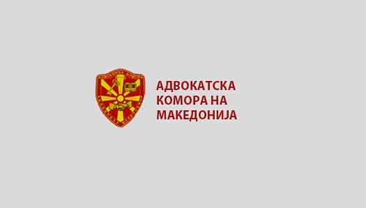 Адвокатската комора на Македонија ќе избира нов претседател