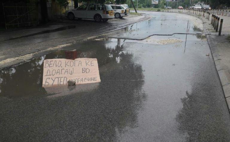 ВИДЕО: Бутел блокиран и поплавен – Дождот направи езера, градоначалникот го нема