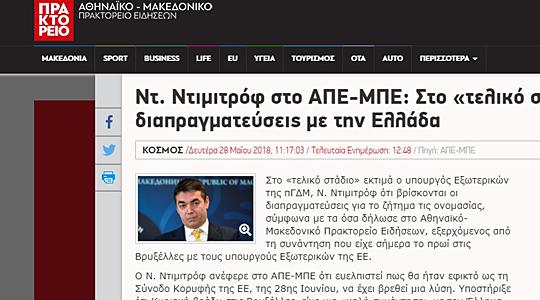 Димитров за АНА-МПА: Преговорите се во крајната фаза