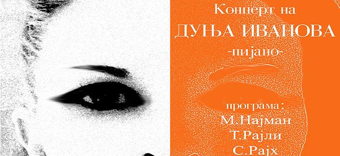 Концерт на пијанистката Дуња Иванова