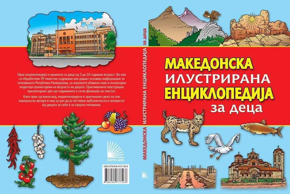 """Промоција на """"Македонска илутрирана енциклопедија за деца"""" за деца на """"Саем на книга"""""""