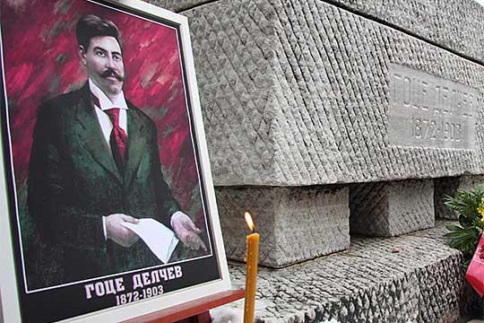 Сто и петнаесет години од загинувањето на Гоце Делчев