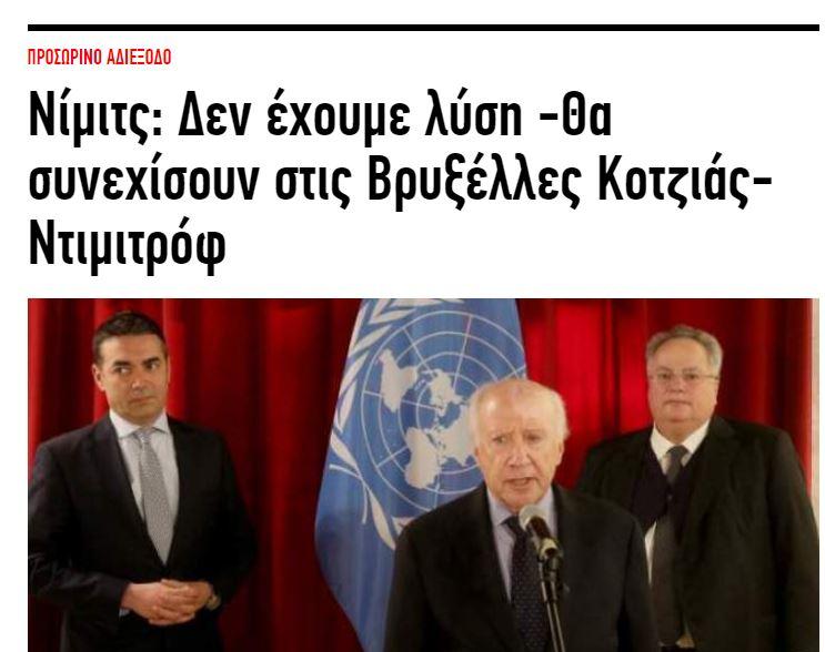 Промена во преговорите- поблиску до Северна Македонија