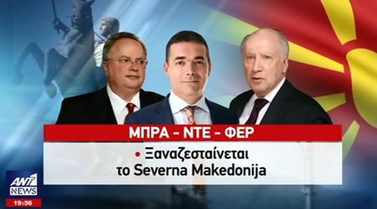 Грчките медиуми за вчерашните преговори во Њујорк