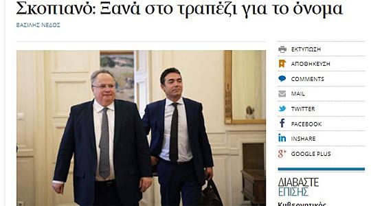 Грчките медиуми за средбата Димитров-Коѕијас-Нимиц