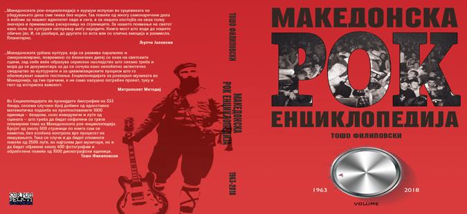 Промоција на прв том од Македонска рок енциклопедија (1963-2018)
