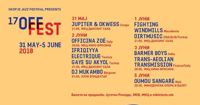 """Почнува 17. ОФФест со концерт на """"Јупитер и Оквес"""" од Конго"""