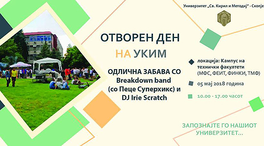"Отворен ден на Универзитетот ""Св. Кирил и Методиј"""