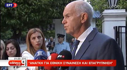 Папандреу вчера во Атина на средби со Ципрас и Коѕијас, денес во Сунио со Димитров