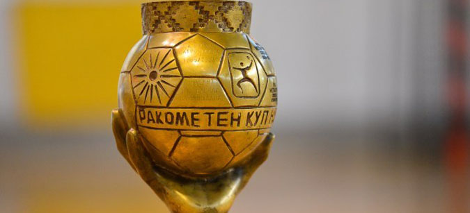 Ф4 турнирот во Ракометниот куп ќе се игра во Битола