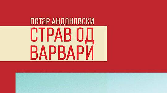 """Промоција на новиот роман на Петар Андоновски """"Страв од Варвари"""""""