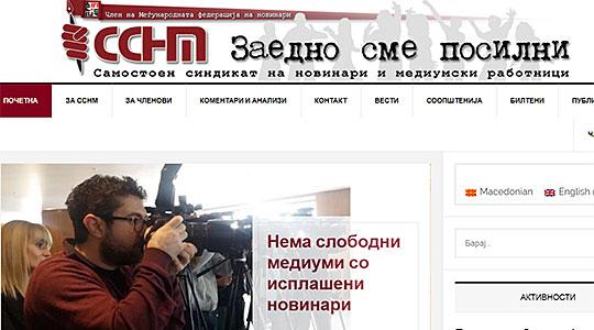 ССНМ: Нема слободни медиуми со исплашени новинари