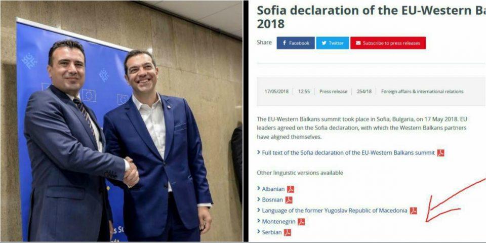 Доказ дека Заев преговара и за јазикот: Наместо македонски- јазикот на ФИРОМ стои во Европската комисија