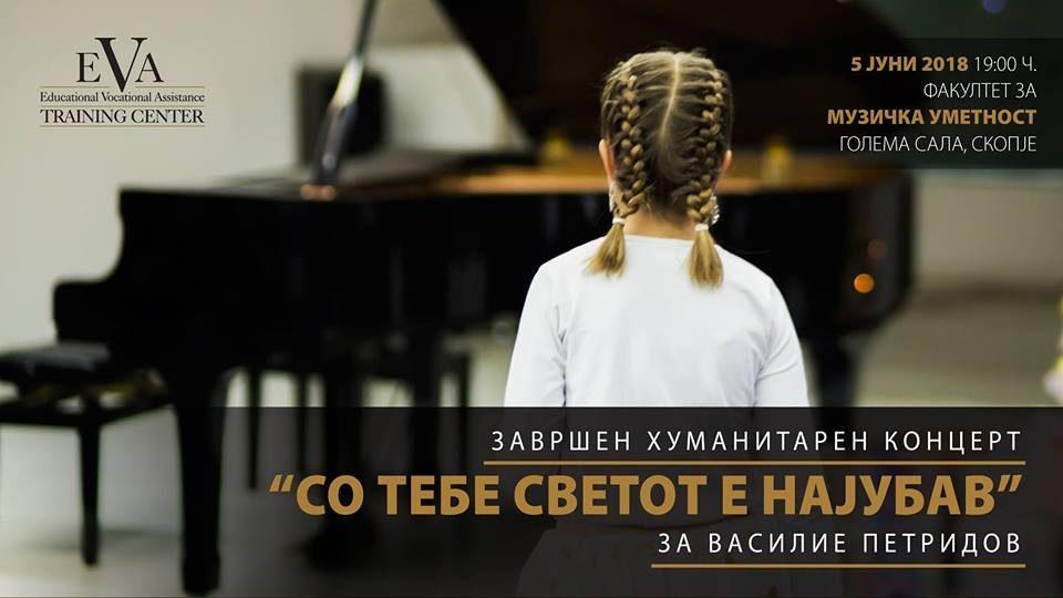 """Завршен хуманитарен концерт: """"Со тебе светот е најубав"""" за Василие Петридов"""